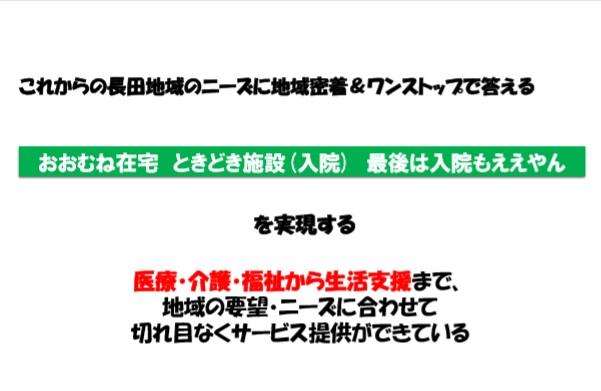 これからの長田地域のニーズに地域密着とワンストップで答える